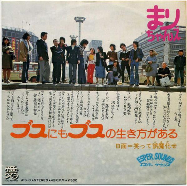 日本で最高のバンド。まりちゃん...